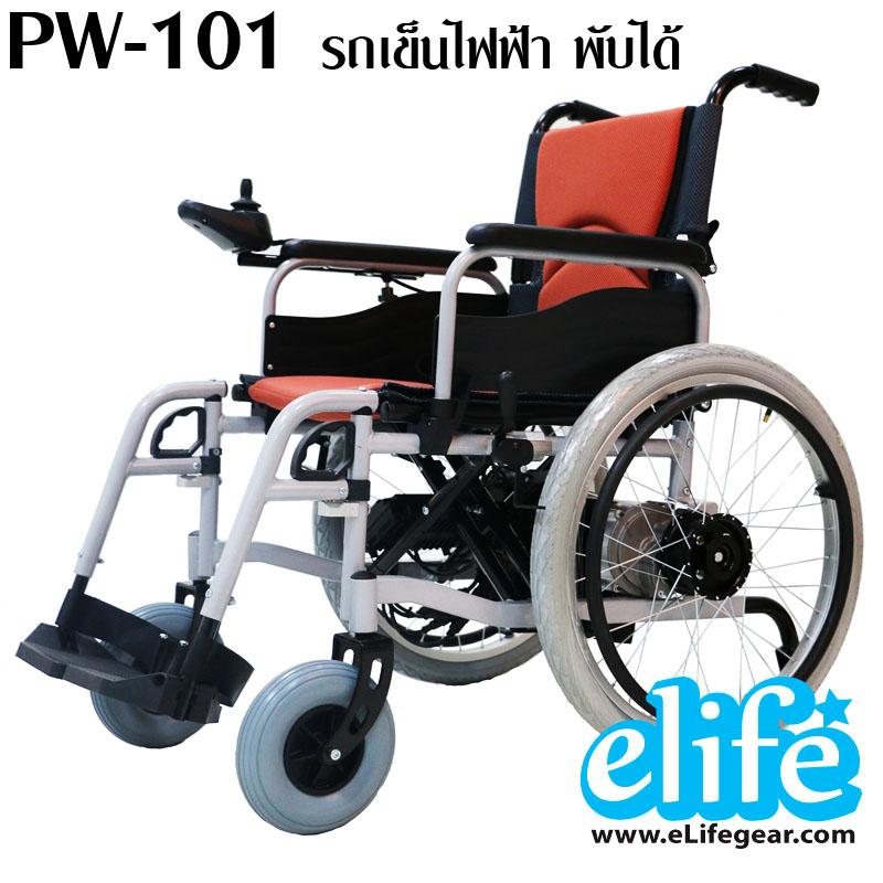 รถเข็นไฟฟ้า PW-101-1