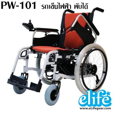 รถเข็นไฟฟ้า PW-101-4