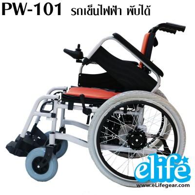 รถเข็นไฟฟ้า PW-101-5
