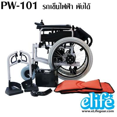 รถเข็นไฟฟ้า PW-101-6