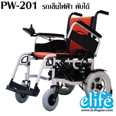 รถเข็นไฟฟ้า PW-201 5