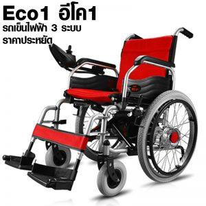 Eco1 รถเข็นไฟฟ้าราคาประหยัด