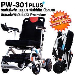 Cover PW-301 Plus