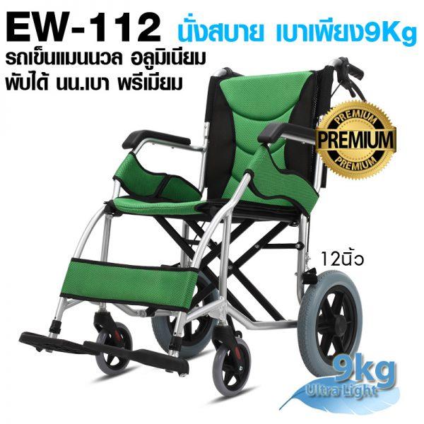 EW-112