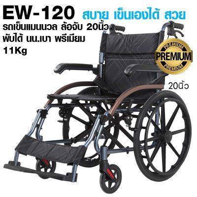 EW-120