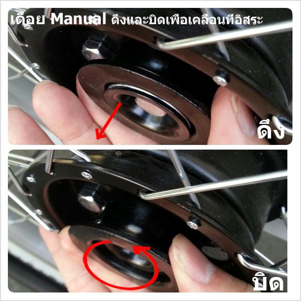 เดือย Manual รถเข็นไฟฟ้า PW-101