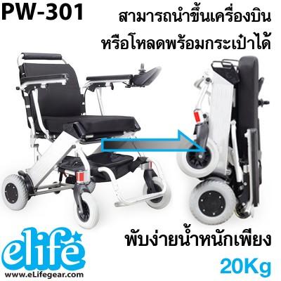 PW-301-2