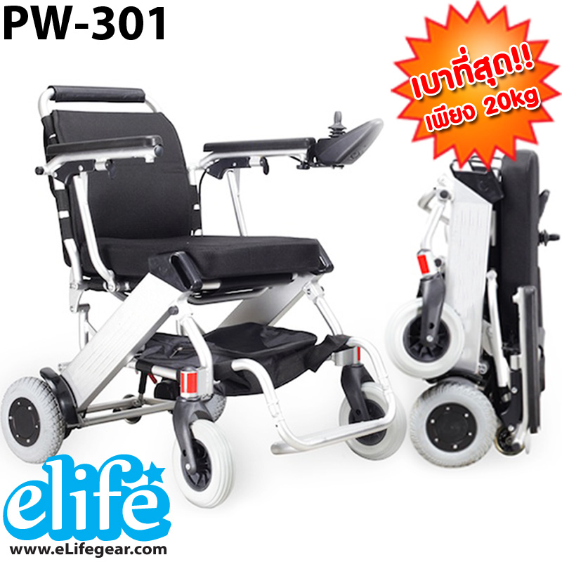 PW-301-5-lightest-power-wheelchair