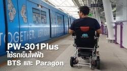 PW301Plus BTS