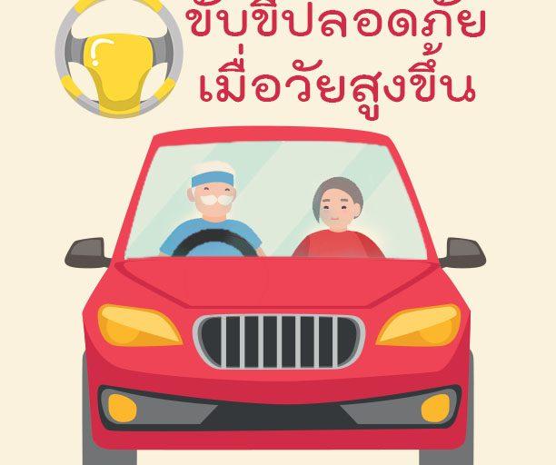 ขับขี่ปลอดภัย เมื่อวัยสูงขึ้น