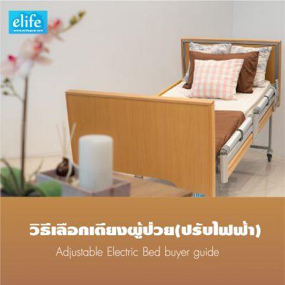 วิธีเลือกเตียงไฟฟ้า