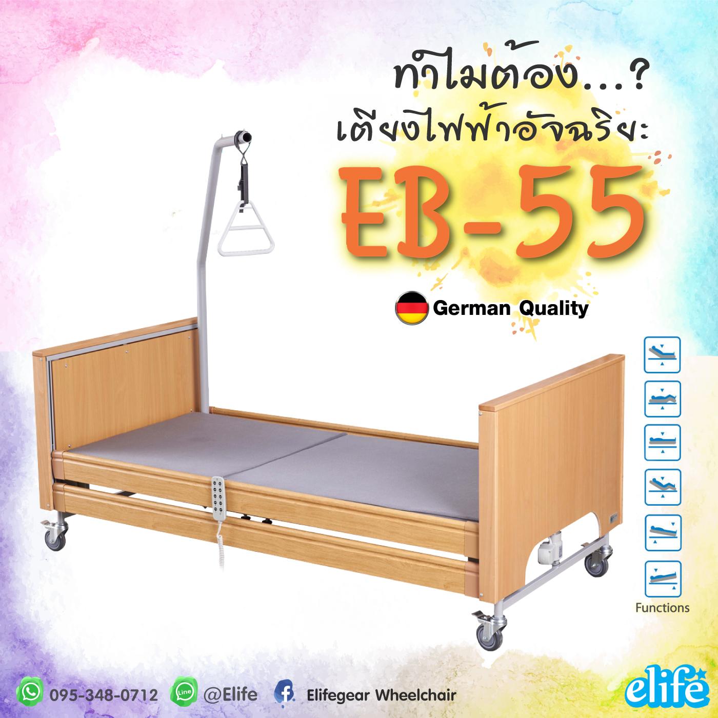 ทำไมต้องEB-55 เตียงไฟฟ้า 5ไกร์
