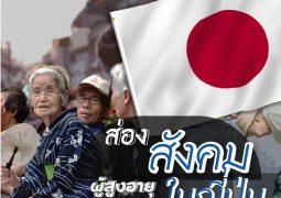 ส่องสังคมผู้สูงอายุในญี่ปุ่น!