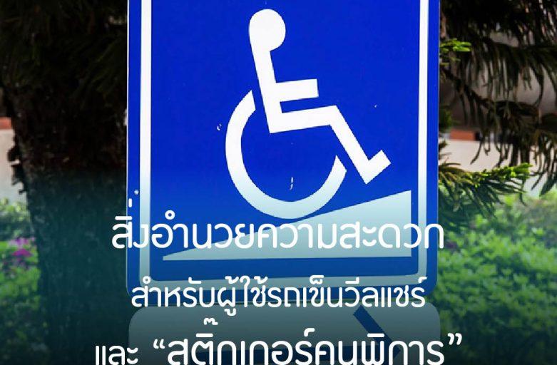 สิ่งอำนวยความสะดวกสำหรับผู้ใช้รถเข็นวีลแชร์และสติ๊กเกอร์คนพิการ
