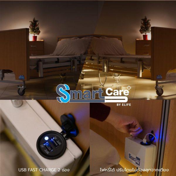 smartcare-ไฟใต้เตียง