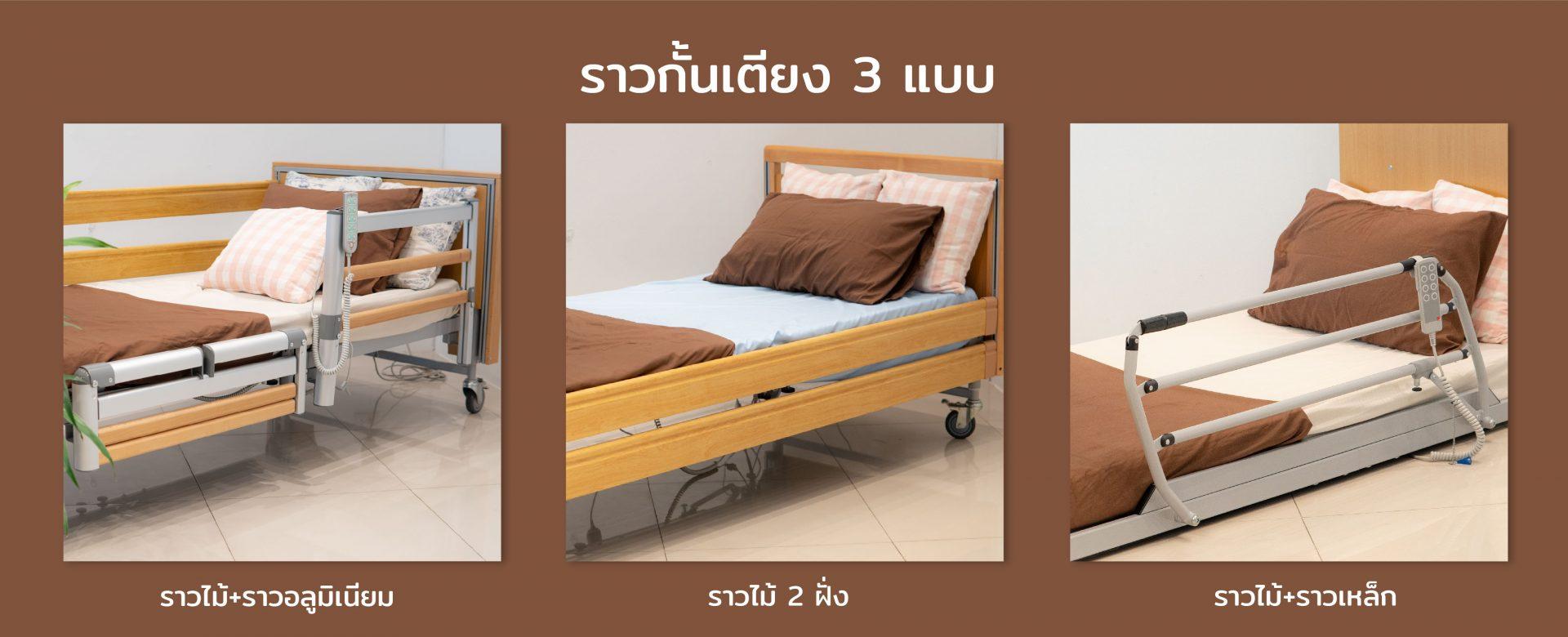 เซตราวกั้นเตียง