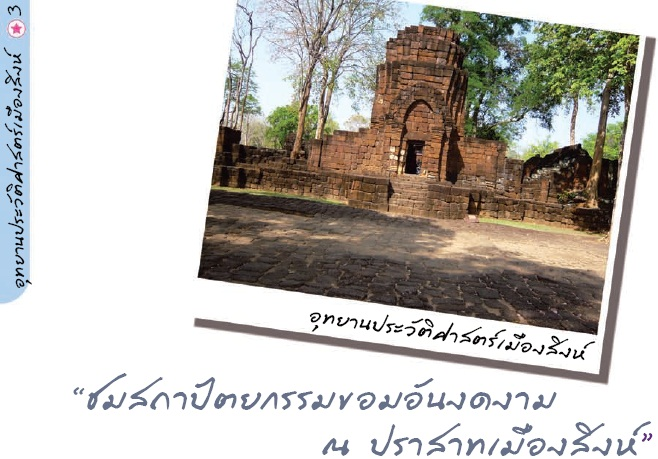 กรุงเทพ – นครปฐมและกาญจนบุรี ตอนที่2