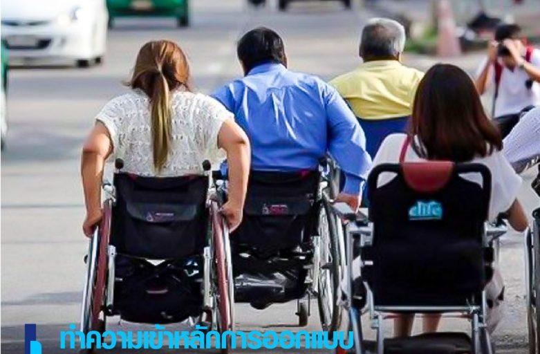 ทำความเข้าหลักการออกแบบอารยสถาปัตร(Friendly Design) เพื่อผู้ใช้งานรถเข็นวีลแชร์ ผู้พิการ ผู้สูงอายุ