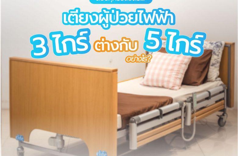 ตอบทุกข้อสงสัย…เตียงผู้ป่วยไฟฟ้า3ไกร์ต่างกับ5ไกร์อย่างไร?