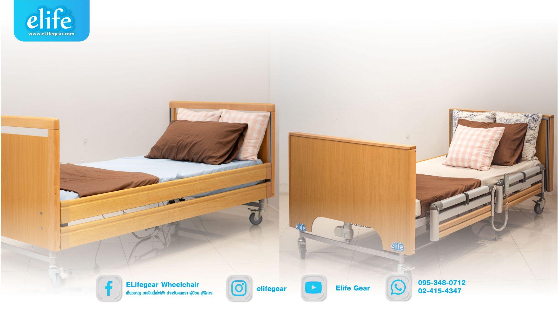 การเลือกใช้เตียงไฟฟ้า