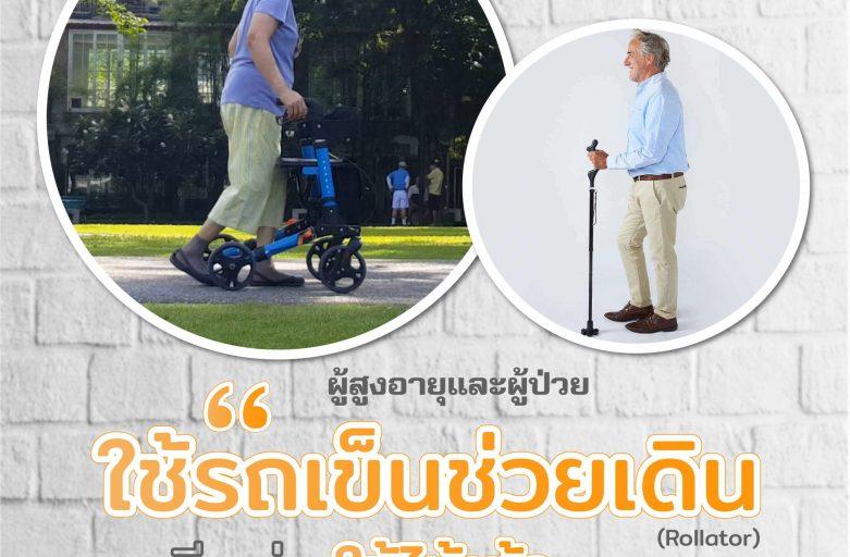 ผู้สูงอายุใช้รถเข็นช่วยเดิน(Rollator)ดีกว่าใช้ไม้เท้าอย่างไร ?