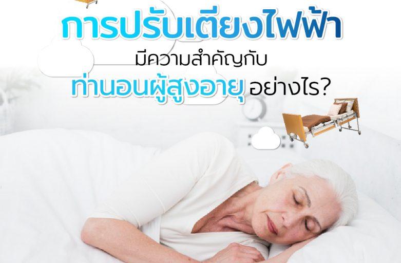 การปรับเตียงไฟฟ้ามีความสำคัญกับท่านอนผู้สูงอายุอย่างไร?