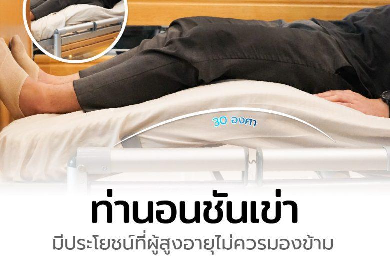 ท่านอนชันเข่า…มีประโยชน์ที่ผู้สูงอายุไม่ควรมองข้าม