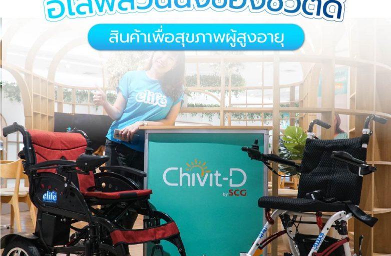 อีไลฟ์ส่วนนึงของชีวิตดี สินค้าเพื่อสุขภาพผู้สูงอายุ (elife & Chivit-D by SCG)