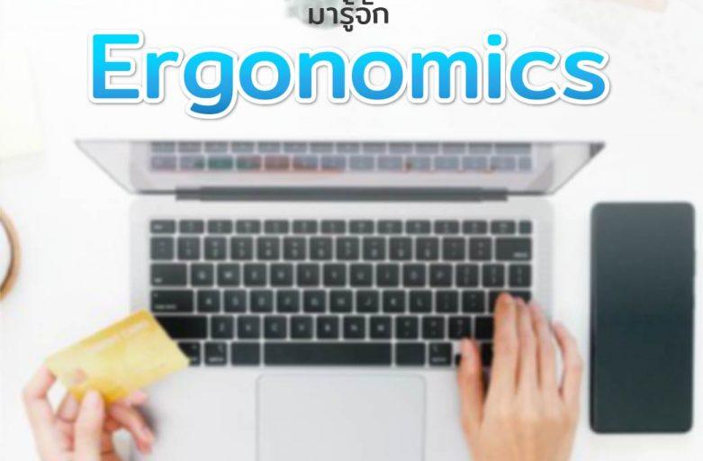 ให้ความสำคัญกับชีวิต…มารู้จัก Ergonomics
