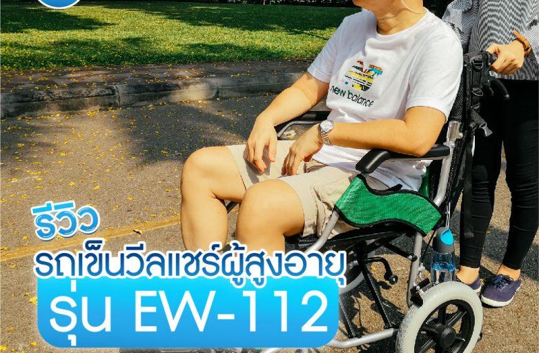 รีวิวรถเข็นวีลแชร์ผู้สูงอายุรุ่น EW-112 (ล้อเล็กพับเก็บกระทัดรัด)