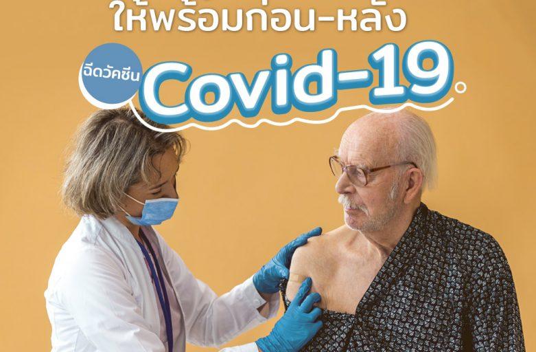 ดูแลตัวเองให้พร้อม…ก่อน-หลังฉีดวัคซีนCovid-19