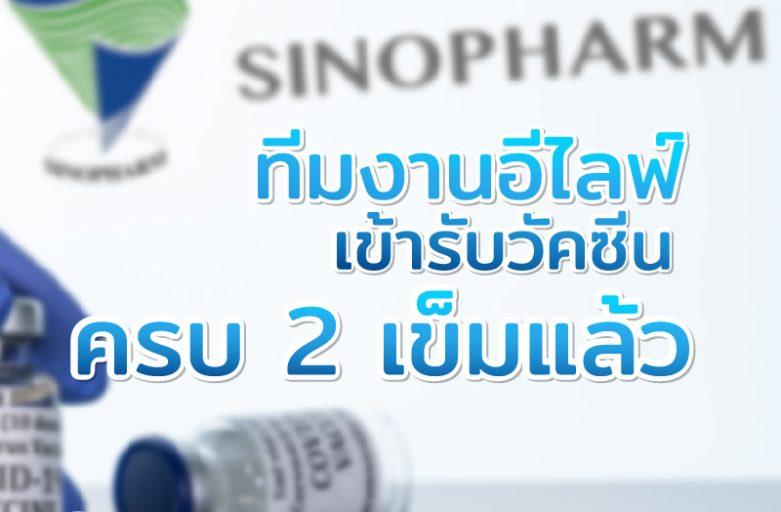 ทีมงานอีไลฟ์เข้ารับวัคซีนSinopharmครบ 2 เข็มแล้ว