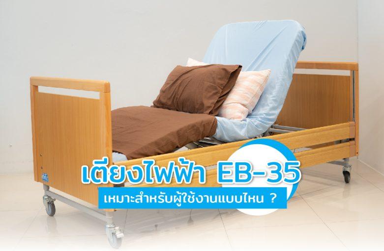 เตียงไฟฟ้า EB-35 เหมาะสำหรับผู้ใช้งานแบบไหน