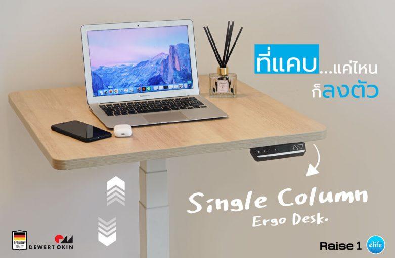 Raise1 โต๊ะปรับไฟฟ้าขาเดียว Single Column ประหยัดพื้นที่ (Natural Premium Melamine)