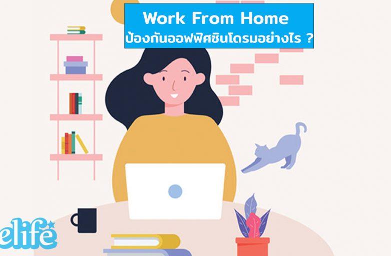 Work From Home ป้องกันออฟฟิศซินโดรมด้วยหลัก Ergonomic
