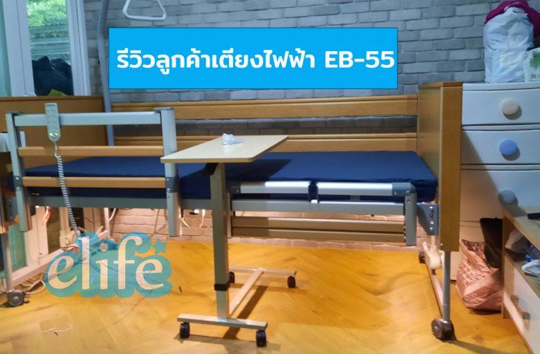 Elderlife คุณอรอุมา เตียงปรับระดับไฟฟ้า EB-55 ปรับ 5 ไกร์