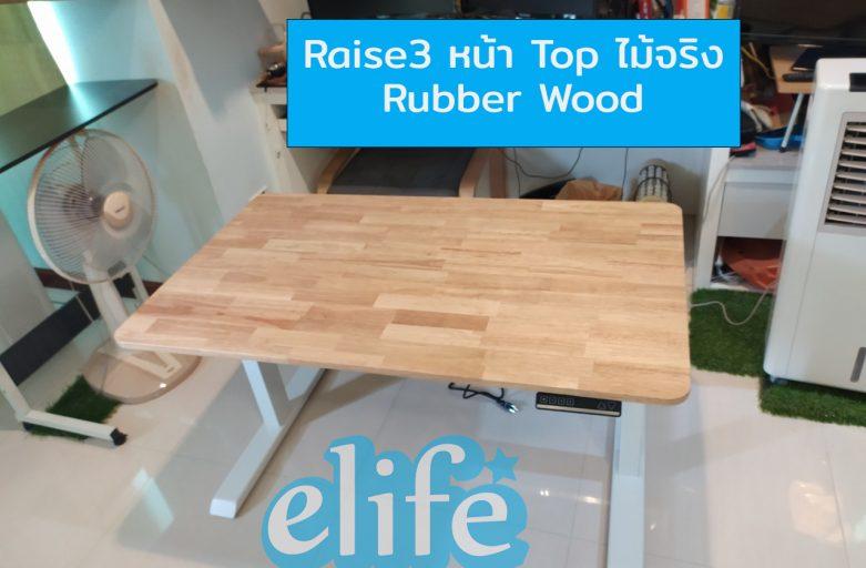 Ergolife คุณคณิน Raise3 โต๊ะปรับระดับไฟฟ้า
