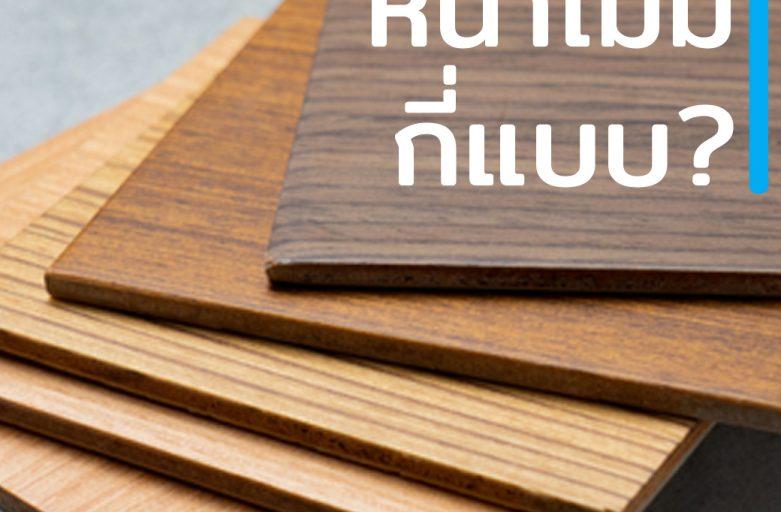 หน้าโต๊ะไม้ มีกี่แบบ อะไรบ้าง? MDF, HDF, Hybrid, ไม้จริง