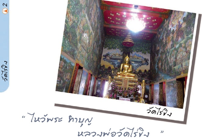 กรุงเทพ – นครปฐมและกาญจนบุรี ตอนจบ