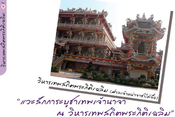 กรุงเทพ – ชลบุรีและระยอง ตอนที่1