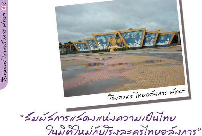 กรุงเทพ – ชลบุรีและระยอง ตอนที่2