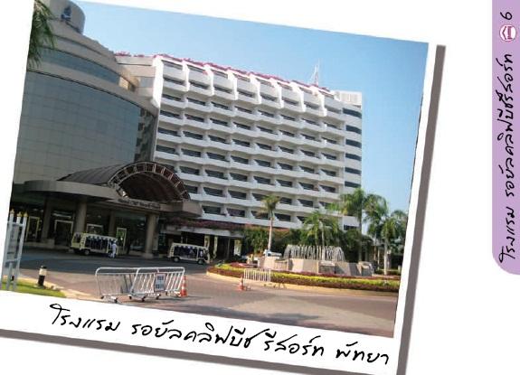 กรุงเทพ – ชลบุรีและระยอง ตอนที่3