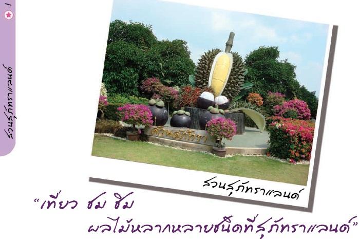กรุงเทพ – ชลบุรีและระยอง ตอนที่4