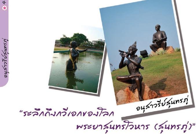 กรุงเทพ – ชลบุรีและระยอง ตอนจบ