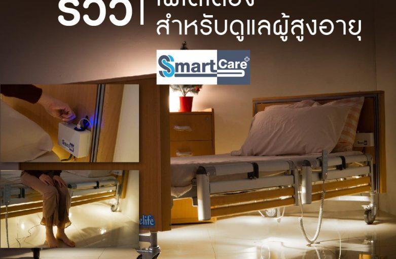 รีวิวอุปกรณ์เสริมไฟใต้เตียง Smart Care สำหรับดูแลผู้สูงอายุ