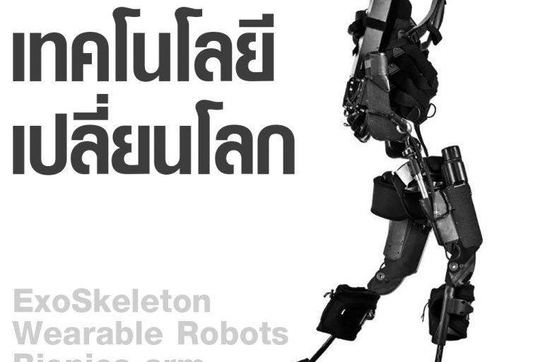Bionics เทคโนโลยีเปลี่ยนโลก