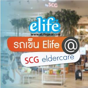 Elife @ SCG eldercare