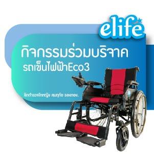 กิจกรรมร่วมบริจาครถเข็นไฟฟ้าEco3 จากลูกค้าElife