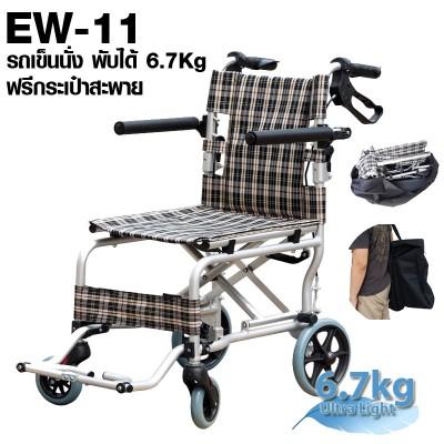 Cover EW-11