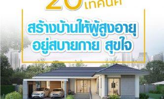 20เทคนิค สร้างบ้านให้ผู้สูงอายุ อยู่สบายกาย สุขใจ